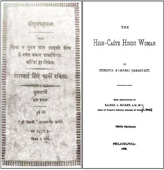 Swati Rajan - High Caste Hindu Woman